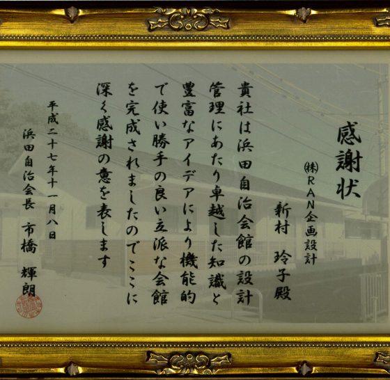 海老名市浜田自治会館竣工