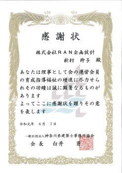 ran@ran-kikaku.com_20190621_121033_001