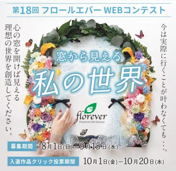 第18回 フロールエバーWEBコンテスト ☆入選☆